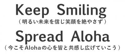 Keep Smiling Spread Aloha